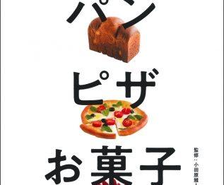 太らない! 糖質オフのパン ピザ お菓子