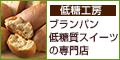 ふすまパンや糖質制限食品「低糖工房」