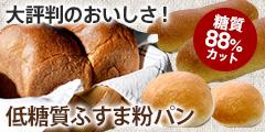 老舗オーマイパンの「低糖質ふすまパン」