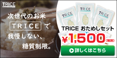 糖質77.9%オフのお米「TRICE(トライス)」