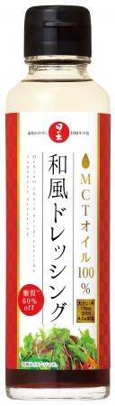 日の出 MCT和風ドレッシング