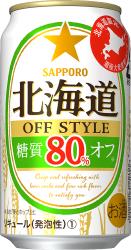 糖質80%オフ「サッポロ 北海道OFF STYLE」