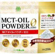 仙台勝山館MCTオイルパウダーゼロ