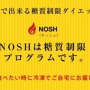 食事ダイエットプログラム『NOSH』