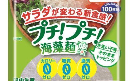 乳酸菌L-137 プチ!プチ!海藻麺