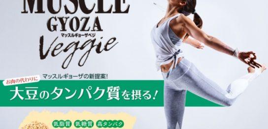 MUSCLE GYOZA Veggie~マッスルギョーザベジ~