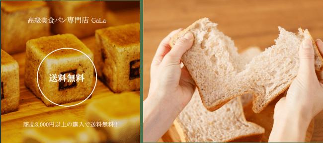 低糖質食パン専門店「GaLa」